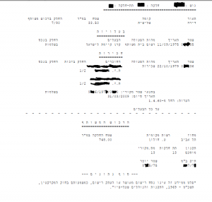 כפי שניתן לראות, כאן רשומה זכות חכירה על בעלות של קרן קיימת לישראל